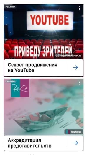 контекстно-медийная реклама