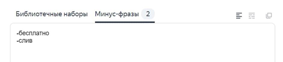 yandex direct минус слова